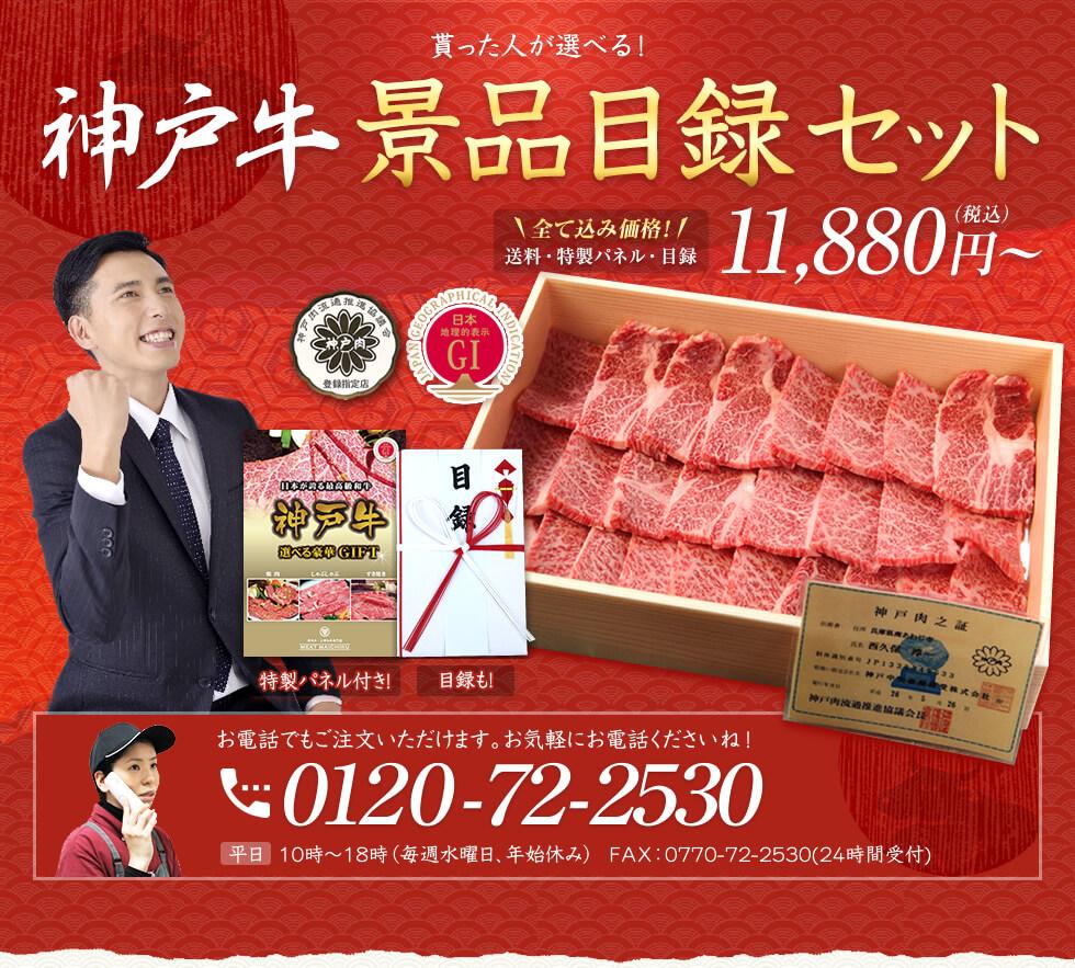 神戸牛景品目録セット