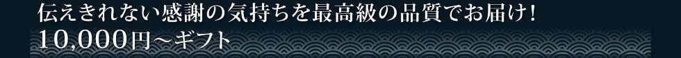特別なあの人へ・・・10,000円~ギフト