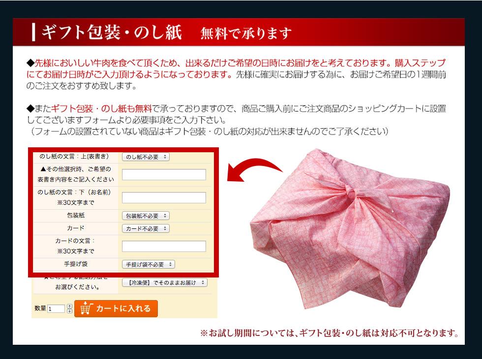 ギフト包装・のし紙 無料で承ります