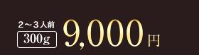 9,000円