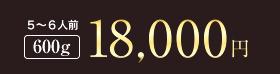 18,000円