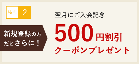 翌月にご入会記念500円割引クーポンプレゼント