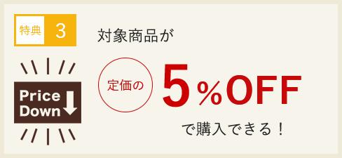 対象商品が定価の5%OFFで購入できる