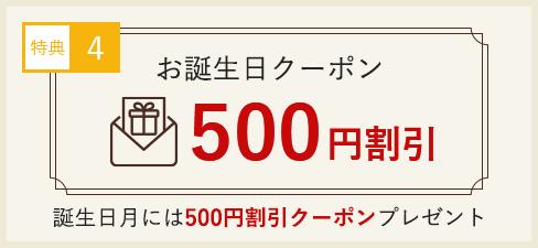 誕生日月には500円割引クーポンプレゼント